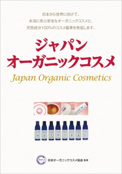 「ジャパン・オーガニックコスメ」日本オーガニックコスメ協会