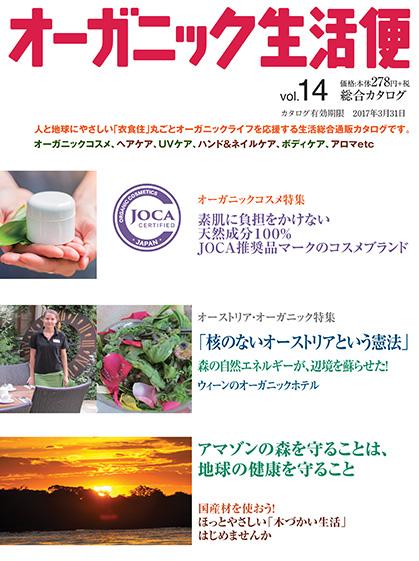 オーガニック生活便 2017 Vol.14