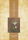 漢萌商品カタログ