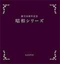 漢萌創立50周年記念昭和シリーズカタログ