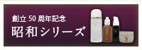 創立50周年記念 昭和シリーズ